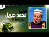 الشيخ محمد جبريل  |  دعاء ليله القدر لسنه 1427  - 2007