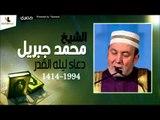 الشيخ محمد جبريل |  دعاء ليله القدر لسنه 1414  -  1994