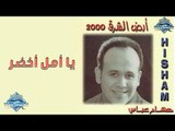 Hisham 3abas - Ya ِAmal A7'dar   هشام عباس - يا أمل اخضر
