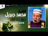 الشيخ محمد جبريل |  دعاء ليله القدر لسنه 1426 -  2006