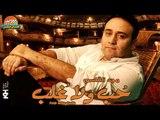 Majd El Kassem - Yum Gawazna / مجد القاسم - يوم جوازنا