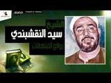 الشيخ سيد النقشبندي   روائع الابتهالات 8