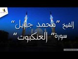 الشيخ محمد جبريل \Mohammed Jibril - سورة العنكبوت
