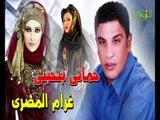 غرام المصري - حماتى بتحبنى