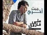 على فاروق جبت اخرى Ali Farouk Gebt Akhry