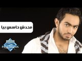 Tamer Hosny -  Mahdesh Hases Beya ,  تامر حسني -  محدش حاسس بيا