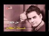 على فاروق بعتك Ali Farouk B3tak