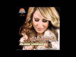 """Mariam Fakhry """" Hobak Saeb """" / """" مريم فخري """" حبك صعب"""