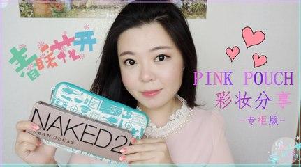 【PINK POUCH彩妆分享-专柜版-】
