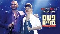Eyal Golan et Sarit Hadad joue la vie du spectacle une fois dans une vie - MUSIC
