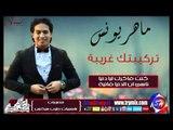 النجم ماهر يونس تركيبتك غريبة اغنية جديدة حصريا على شعبيات Maher Younis Tarkebtk Gareba