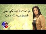 الفنانة جيجى عبده دنيا غدارة اغنية جديدة 2016  حصريا على شعبيات Gege Abdo Donia Gadara