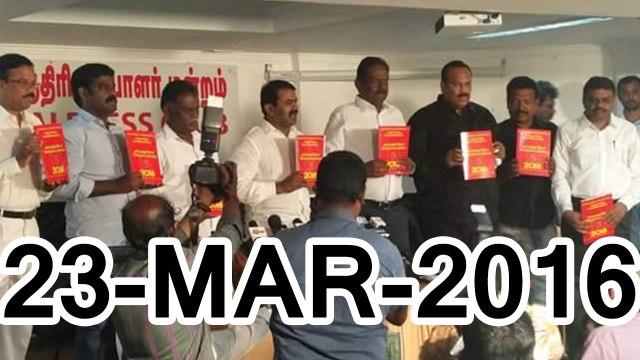 நாம் தமிழர் அரசின் தேர்தல் வரைவு வெளியிடப்பட்டது – 23மார்2016 | Seeman Pressmeet at Chennai Press Club, Cheppakkam – 23 March 2016