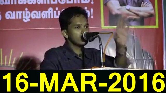 பாரிசாலன் பேச்சு - தேர்தல் பரப்புரை ஆலந்தூர் தொகுதி - 16மார்2016 | Paarisaalan Speech at Election Campaign for Alandur Constituency - 16 March 2016