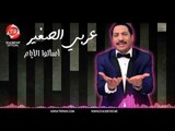 النجم عربي الصغير روحوا أسالوا الأيام حصريا على شعبيات Araby Elsogayer Roho Es3lo Elayam