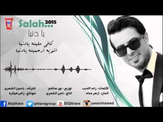 صلاح البحر - كافي يادنيا / Audio