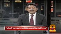 """Makkal Nala Koottani has ended; Now Its become Captain Nala Koottani"" - Seeman | Thanthi TV"