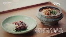 [마스터클래스 1회] 김소희 심사위원의 '돼지볼살조림'&'돼지국밥'