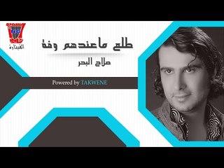 صلاح البحر - طلع ماعندهم وفة 2014 /Audio