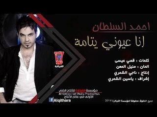 احمد السلطان - انا عيوني يتامة / Audio