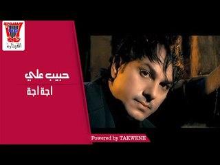 حبيب علي - اجه اجه 2014 /Audio