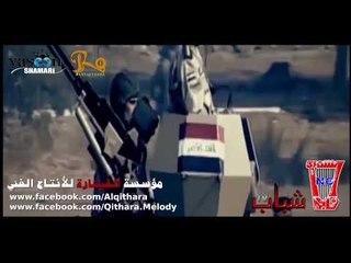 كليب سيف العراقي الجيش الباسل (اغاني عراقية) 2014