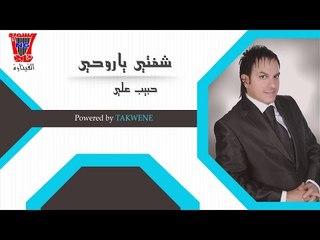 حبيب علي - شفتي ياروحي الحنينه / Audio