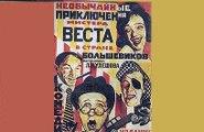 Необычайные приключения мистера Веста в стране большевиков— 1924  Часть 1    Советская немая комедия