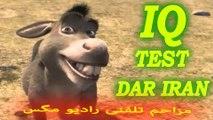 IQ test Dar Iran آخر خنده مزاحم تلفنی (RADIO MAGAS) Mozahem Tel