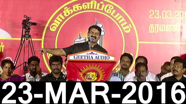 தரமணி பொதுக்கூட்டம் – நாம் தமிழர் செயற்பாட்டு வரைவு வெளியீட்டு நிகழ்வு – சீமான் உரை – 23மார்2016 | Seeman Speech at Tharamani Pothukoottam – 23 March 2016