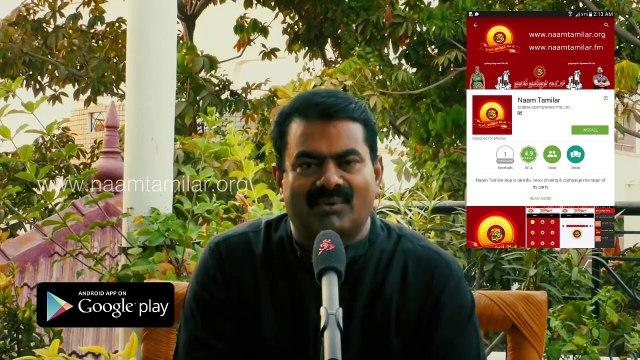 நாம் தமிழர் கட்சி செயலி வெளியீடு | Naam Tamilar Android App Launched By Seeman | 24 March 2016