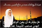 محمد بن عثيمين هل يشترط أن يعين الوكيل في ذبح الهدي صاحب الذبيحة عند ذبحها؟