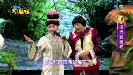 天王豬哥秀 20160327 Part 2