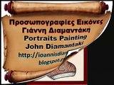 ΕΛΛΗΝΙΚΗ - ΜΥΘΟΛΟΓΙΑ...ΜΟΡΦΕΣ...GREEK MYTHOLOGH