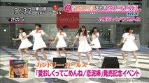 20150327 「スッキリ!!」カントリー娘。改めカントリー・ガールズ