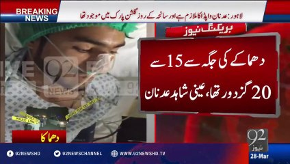 Eye Witness of Lahore Blast