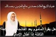محمد بن عثيمين هل يقرأ المأموم بعد الفاتحة في الركعة الثالثة إذا أطال الإمام؟