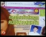 P32 អាថ៍កំបាំងនៃបេះដូង thai movie speak khmer | Thai Movie Dubbed in Khme | art kom bang besdong