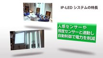 IP-LED System / INTEROP TOKYO 2011 DEMO