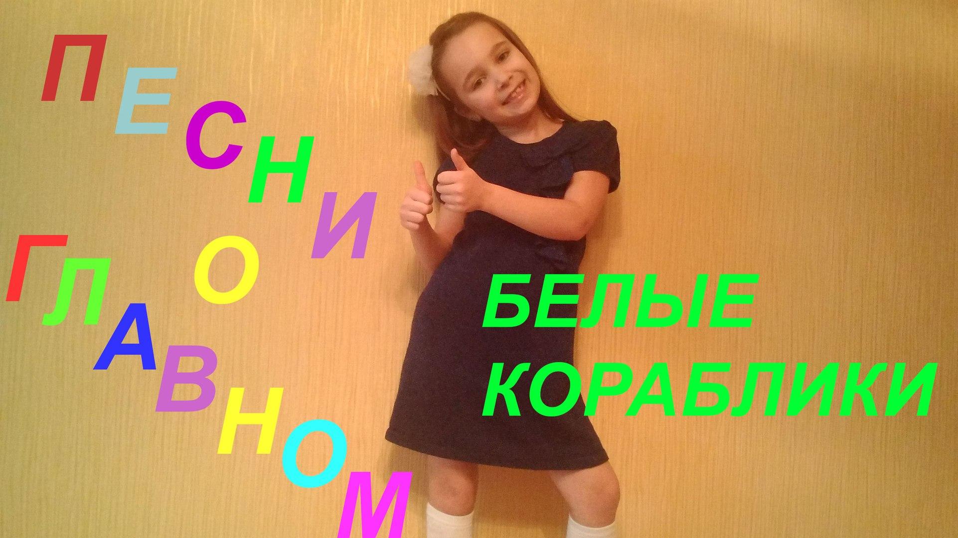 UKRAINIAN GIRLS,UKRAINIAN KIDS,ПЕСНЯ БЕЛЫЕ КОРАБЛИКИ,ПОЮТ ПОЛИНА И АÐ