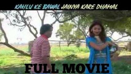 Khalu Ke Bawal Jainya Kare Dhamal | Full Movie | Hindi