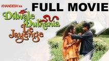 Khandesh Ke Dilwale Dulhaniya Le Jayenge | Hindi | Full movie