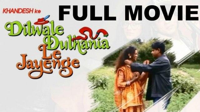 Khandesh Ke Dilwale Dulhaniya Le Jayenge   Hindi   Full movie