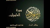 سورة العاديات| بصوت القارئ عبد الباسط عبد الصمد|Al Quran
