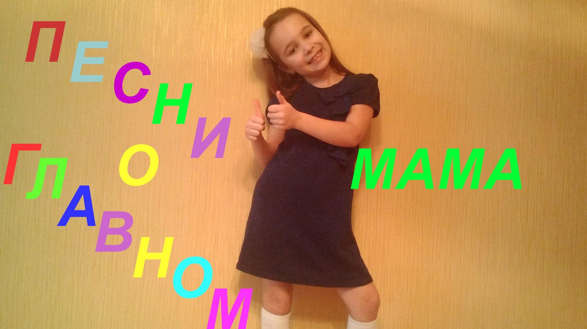 UKRAINE SONGS GIRL,ЛЮБИМЫЕ ПЕСНИ О МАМЕ, ПЕСНЯ 'МАМА ПЕРВОЕ СЛОВО'