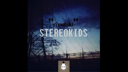 STEREOKIDS - ก้าวต่อไป [Demo]