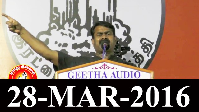 கூடுவாஞ்சேரி பொதுக்கூட்டம் - சீமான் எழுச்சியுரை -28மார்2016 | Seeman Speech at Guduvancheri, Kanchipuram Pothukoottam - 28 March 2016