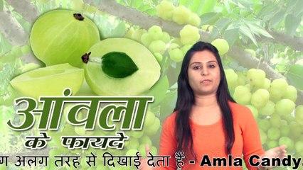 आँवला के फायदे || Aamla Ke Fayde || Benefits Of Amla On Skin & Hair
