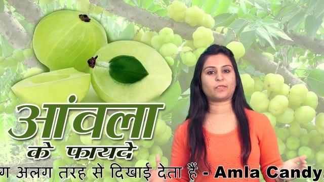 आँवला के फायदे    Aamla Ke Fayde    Benefits Of Amla On Skin & Hair