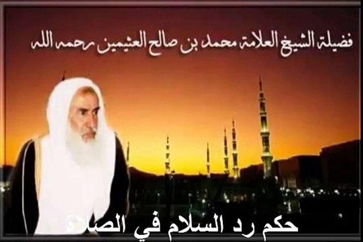 محمد بن عثيمين حكم رد السلام في الصلاة فيديو Dailymotion